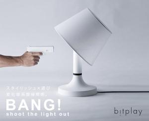 拳銃で灯す変化球系間接照明 - BANG! -