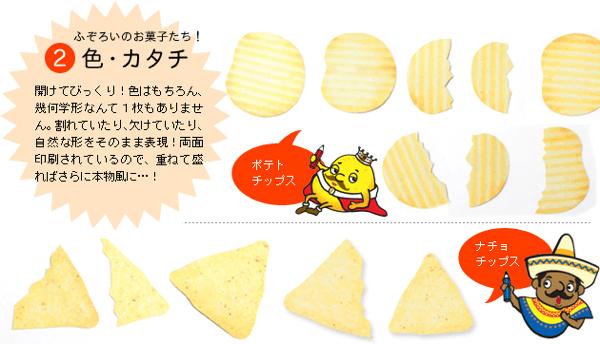Snack Memo