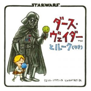 ほのぼのする!あのダースベイダーがいいお父さんだったら? - Darth Vader and Son -