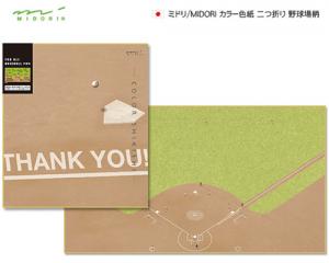 スポーツマンなあの人に送りたい色紙 - THANK YOU -
