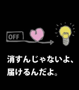 光を届けよう! - #setudencopy -