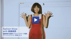 Google使ってお家でファッションショー - Fashion Show with 画像検索 -