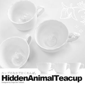 動物が顔出すキュートなティーカップ – Hidden Animal Teacup -