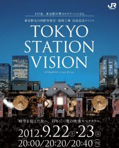 国内史上最大規模のプロジェクションマッピングが東京駅で! - TOKYO STATION VISION -