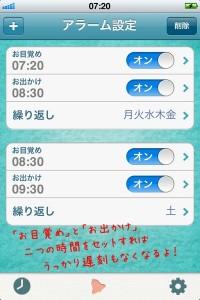 朝のうっかり遅刻解消目覚まし。朝に便利な情報も一緒に  - asatokei -