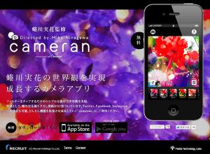 ステキすぎる!蜷川実花監修の美しすぎる極彩色カメラcameranで遊んでみた - cameran -