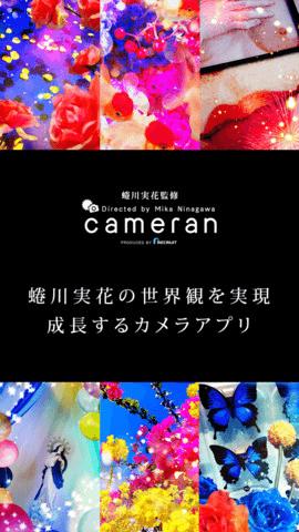 cameran