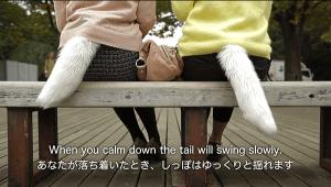 今度は動く尻尾ブームがくる?!言葉の代わりに気持ちを伝えるあなたの尻尾 - Fake Tail Displays Your Heart -