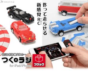 ブロックの進化!自分で作ってiPhoneで操作できるラジコンになる「つくラジ」 - iPhone Radio Control Car -