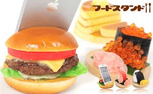 リアルすぎてお腹空きそう!食品サンプルのユニークなスマホスタンド - Phone Stand Food