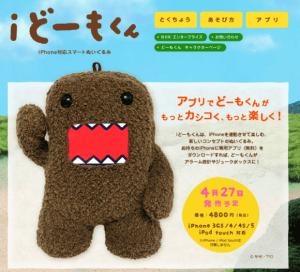 これはヤバい!どーもくんのiPhoneケース。というかスタンド? - iDomo-kun
