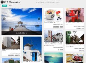 また、行きたくなるたび、探しに行こうよ。女子旅magazineにSTYLE4 Designも配信されています! - Yahoo Travel