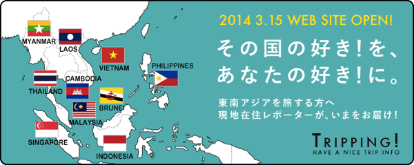 生活している人たちだからこそのリアル。東南アジアの今がわかる旅の情報サイト - TRIPPING!