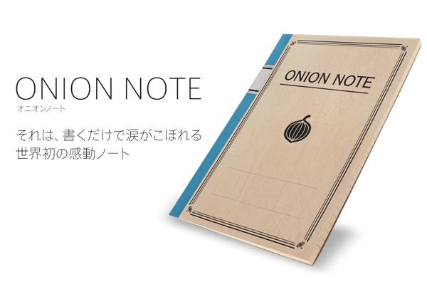 涙無しには書ききれない。書くだけで涙の止まらないタマネギでできたノート - ONION NOTE