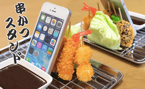 これは…、どえらいスタンドや!ソースの二度付け禁止の串かつiPhoneスタンド - Food Stand