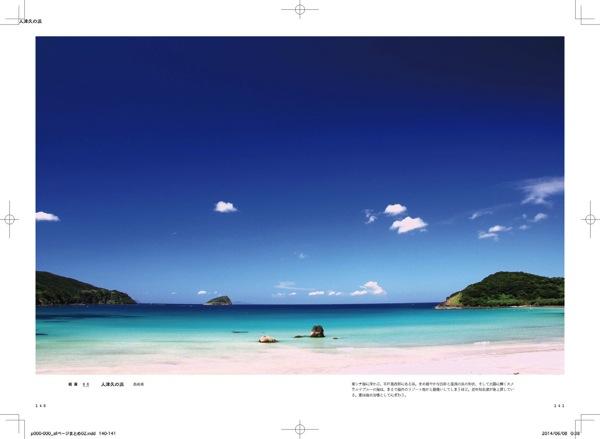 人津久の浜