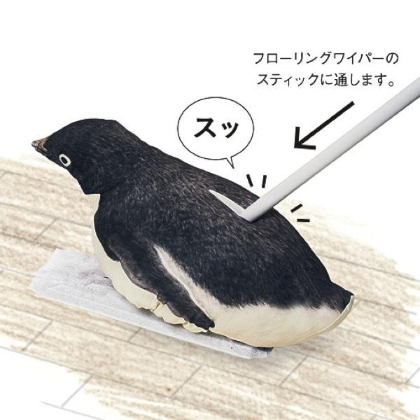 ペンギンスルスルー