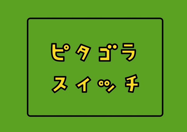 pitagora switch