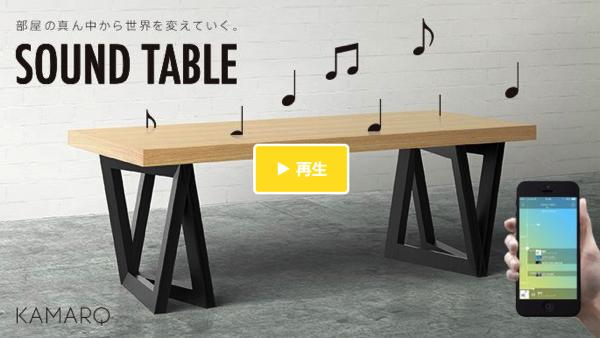 音を奏でるテーブル!アプリで好きな音楽や天気と連動する「SOUND TABLE」