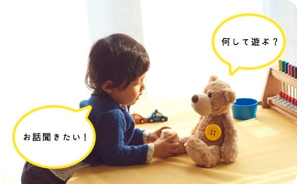 ぬいぐるみとおしゃべりできる! 心を通わせるおしゃべりボタン - Pechat