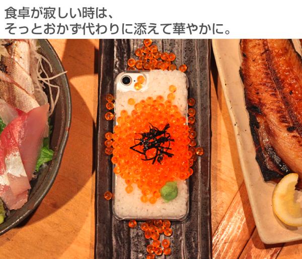 イクラご飯iPhoneケース