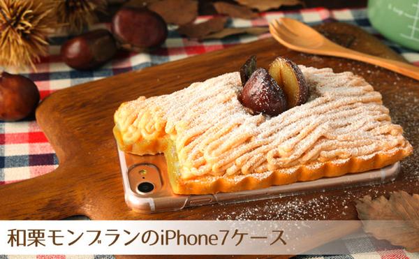 モンブランiPhoneケース